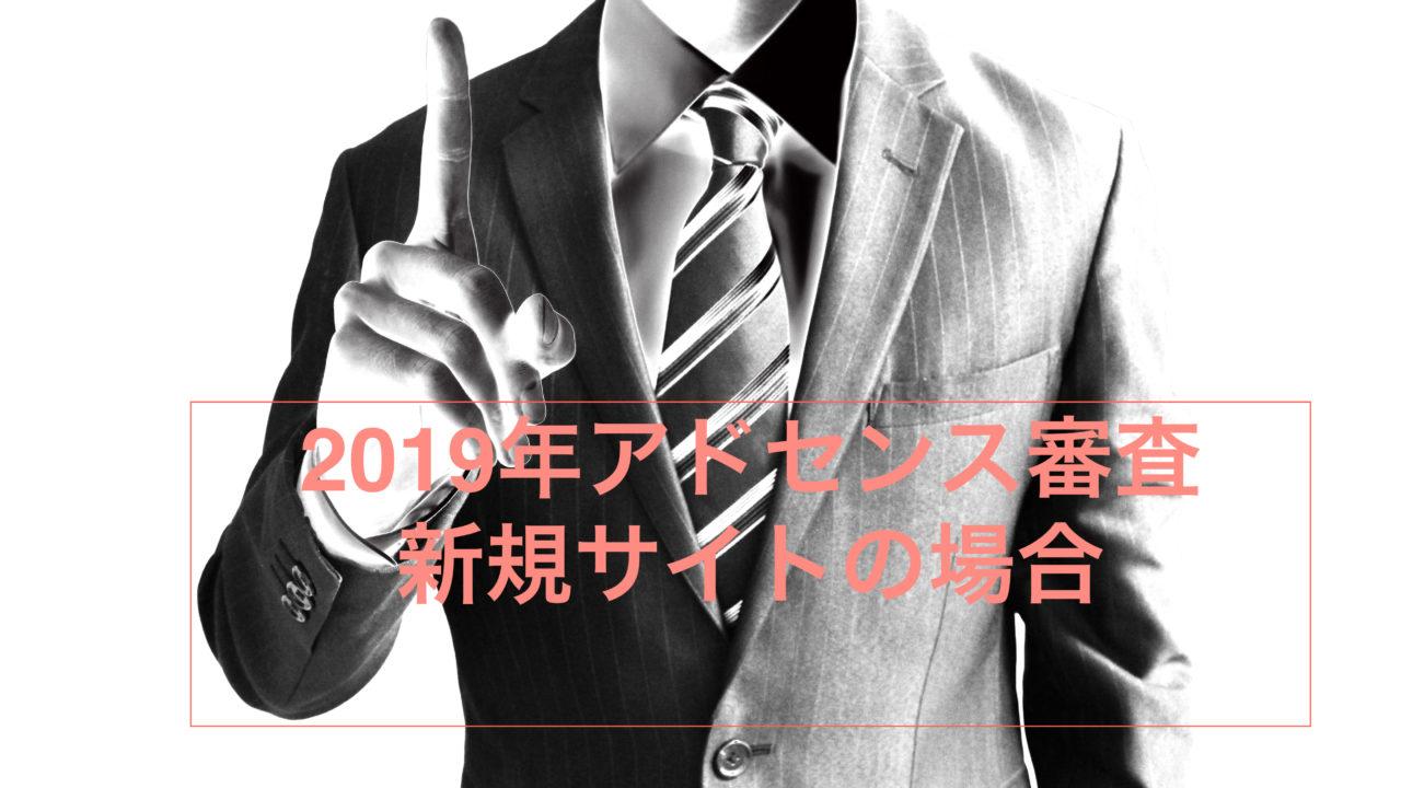 2019年アドセンス審査