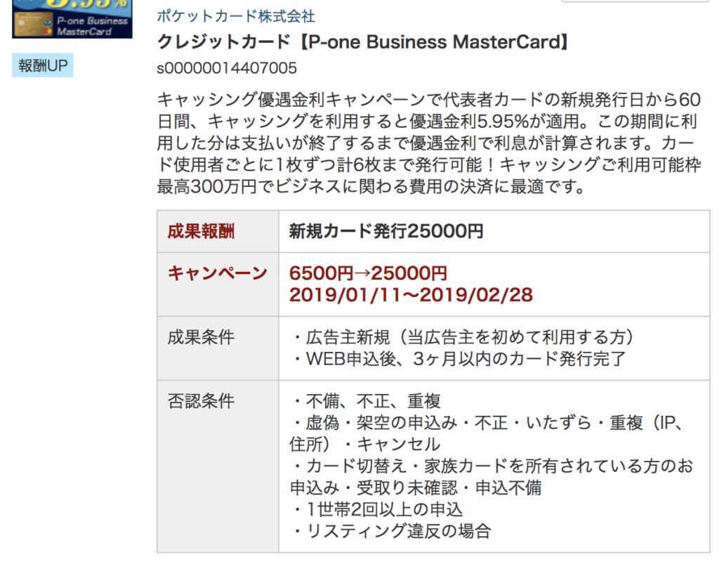 P-one Business MasterCardセルフバック クレジットカード