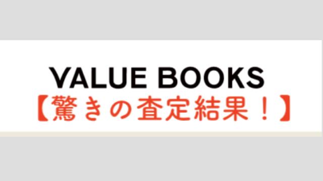VALUE BOOKS 査定結果 おすすめ