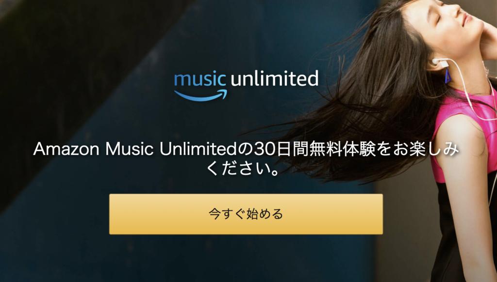 Amazon Music Unlimited プライム会員の方には絶対におすすめです!