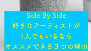 Side by Side-Amazon Music Unlimitedが今おすすめ