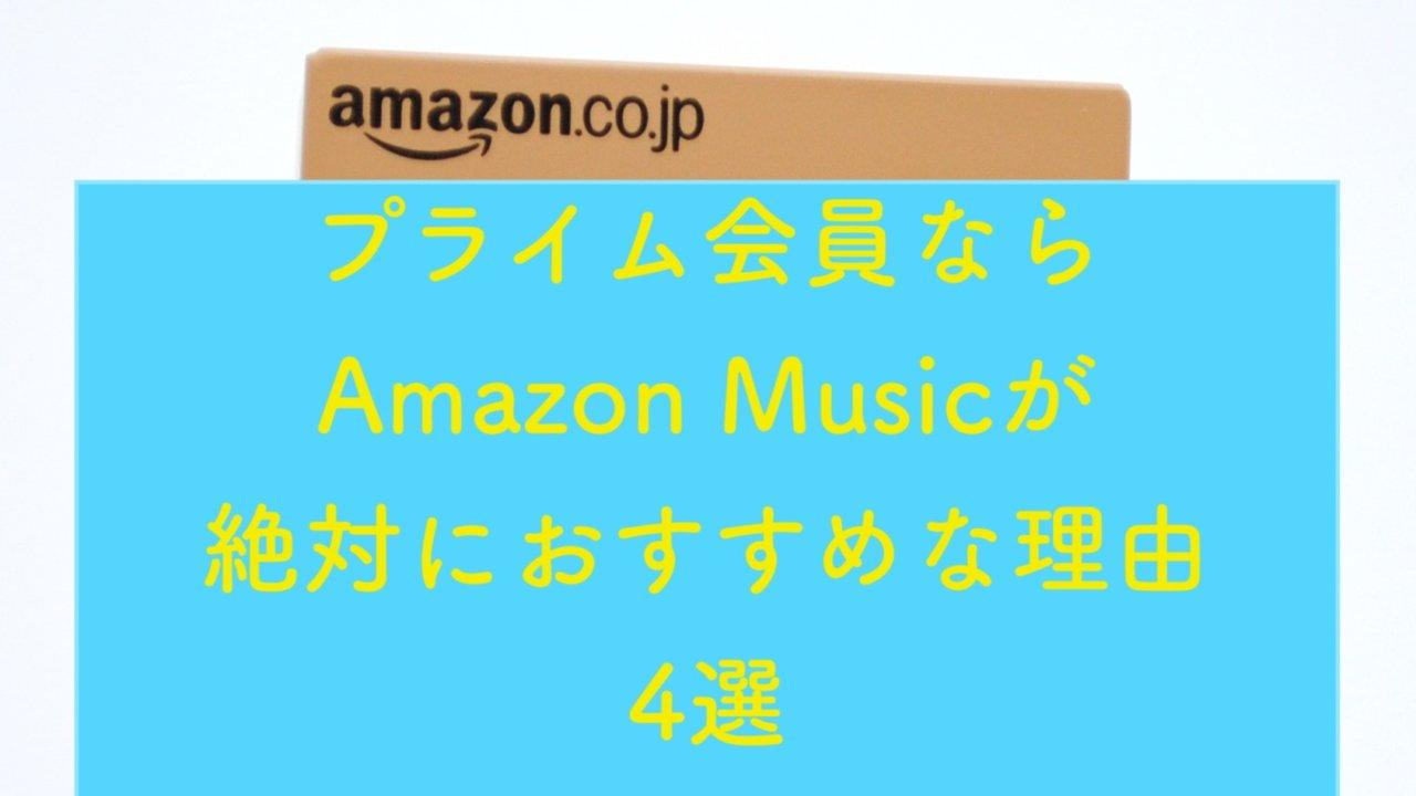 プライム会員ならAmazon Musicが絶対におすすめな理由4選
