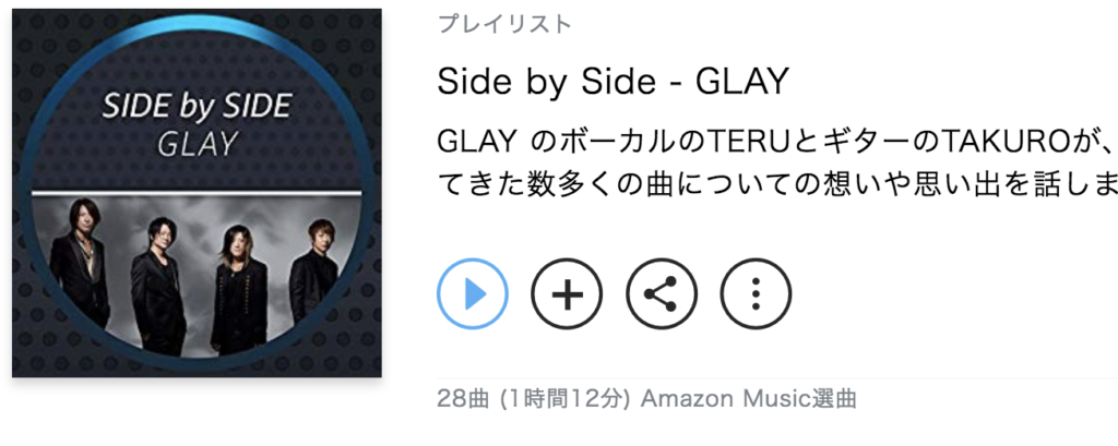 GLYAのSide by Side 聴いてみました amazon music