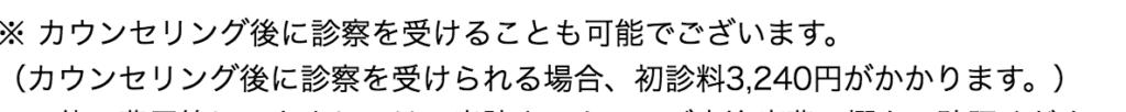 銀座クリニック 診察 初診料