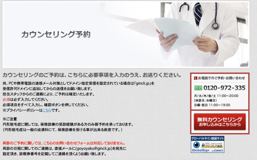 銀座クリニック 無料カウンセリング体験レビュー 予約方法