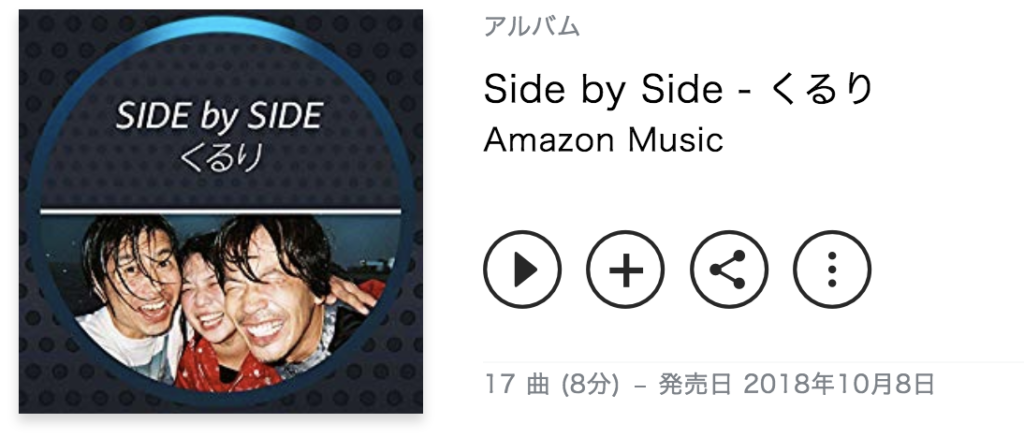 くるり Side By side-Amazon Music Unlimited
