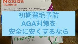 初期薄毛予防・AGA対策を安全に安く行う方法