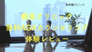 銀座クリニック無料カウンセリング体験レビュー・口コミ【薄毛・AGA】