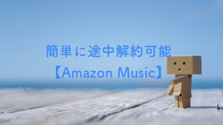 amazon music 解約