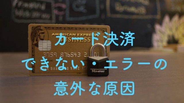 クレジットカード決済できない・エラーの意外な原因
