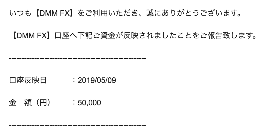 DMM FXのセルフバック 50,000を一度入金