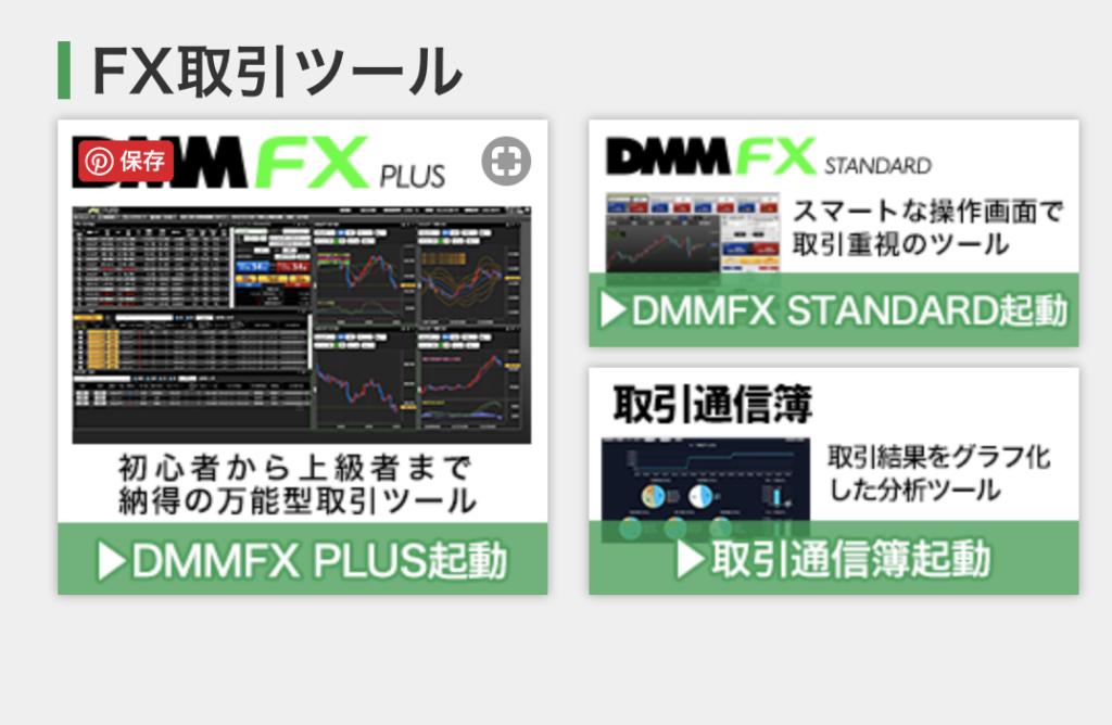 DMM FXのセルフバック