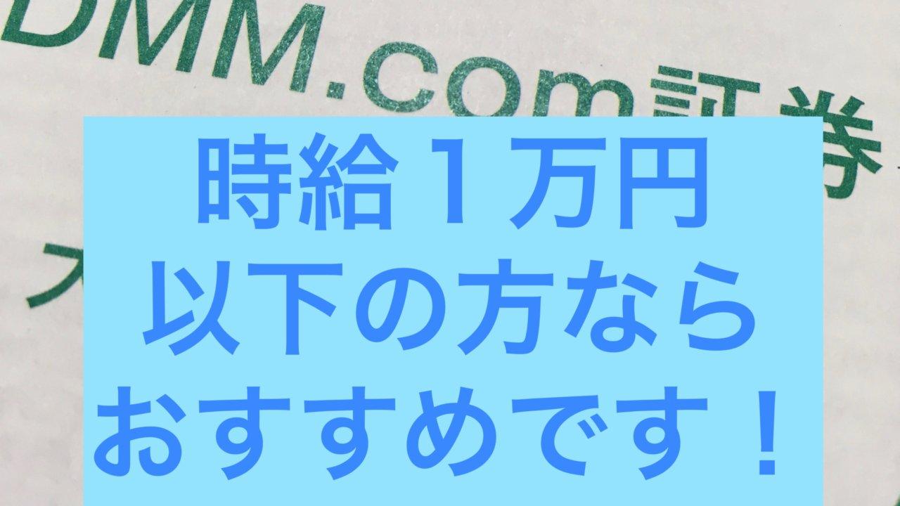DMM FXのセルフバック時給1万円以下のからならおすすめです!