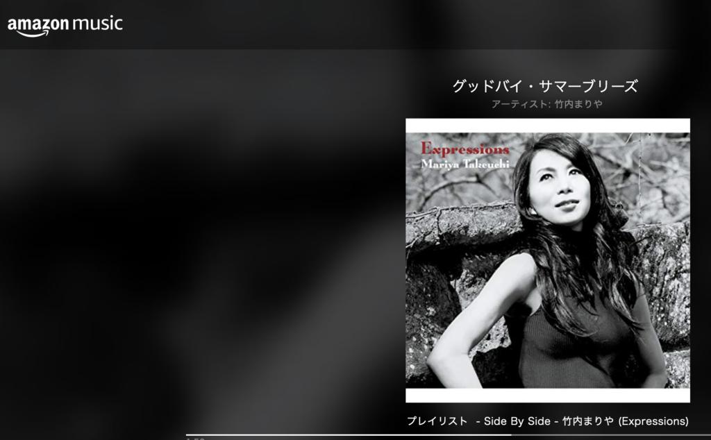竹内まりやさんのファンであれば必聴 Amazon MusicのSide By Side