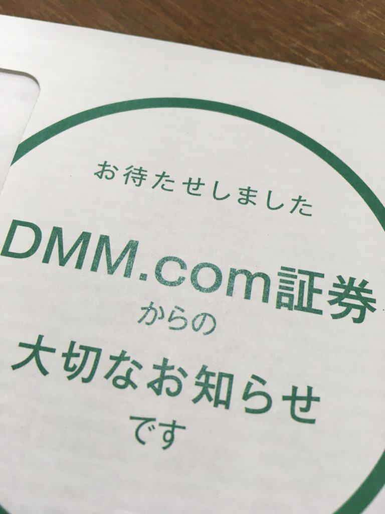 DMM FXのセルフバックをやってみた