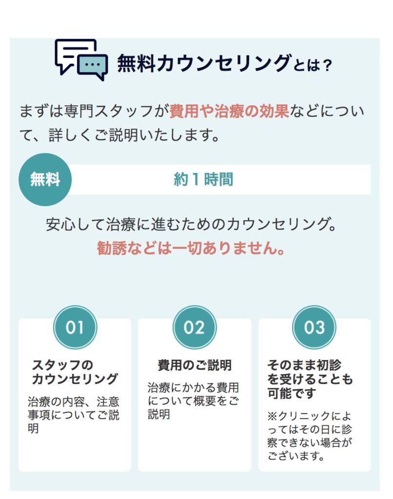 Dクリニック東京メンズの無料カウンセリングは無料で1時間