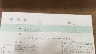 ウェディングフォトスタジオ Swing Photographyを利用した実際の料金