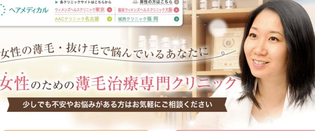 東京でおすすめできる薄毛治療クリニック