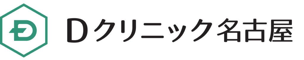Dクリニック名古屋(旧AACクリニック名古屋)