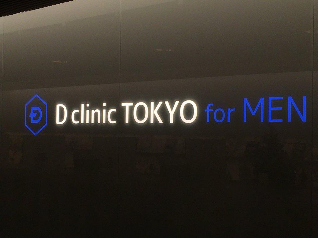 Dクリニック東京メンズの院内