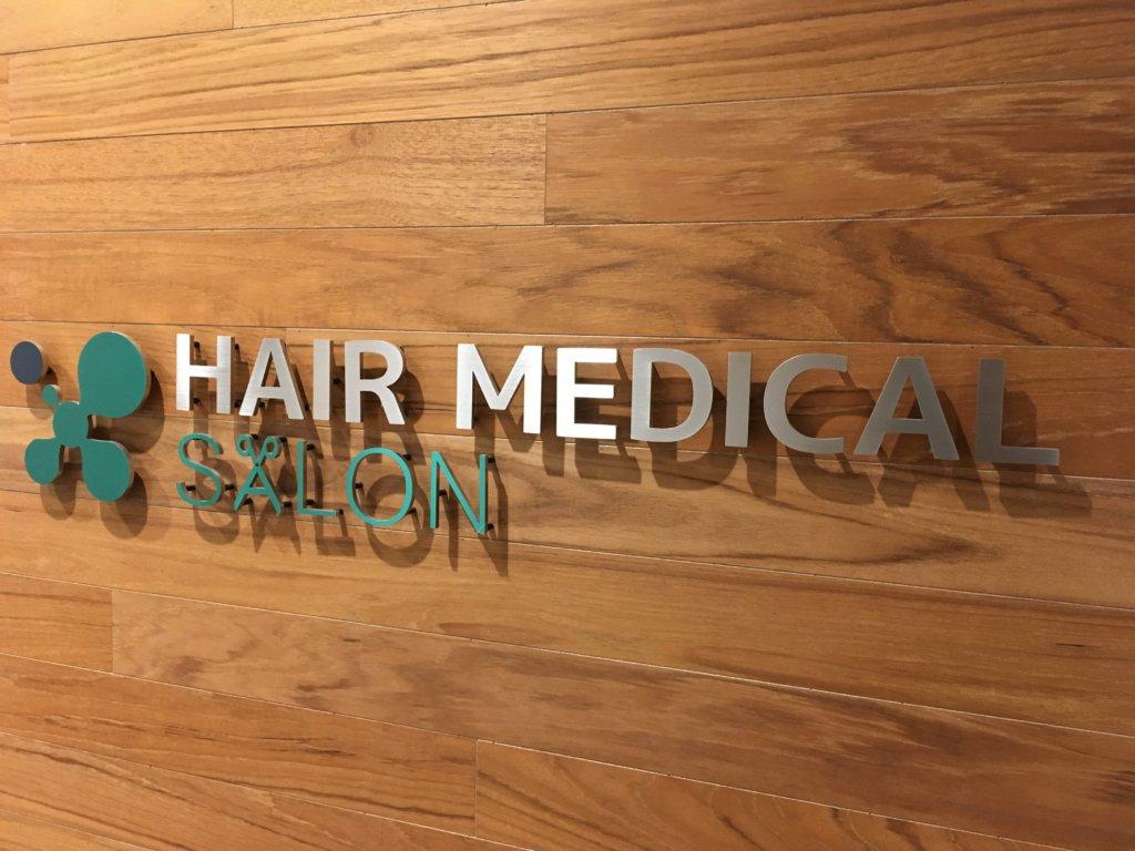 Dクリニック東京に併設 患者限定のヘアメディカルサロン