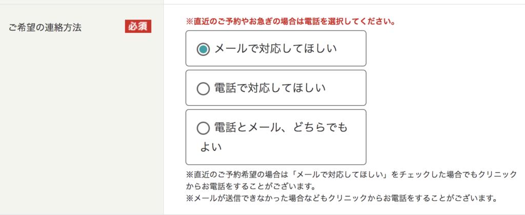 Dクリニック大阪 ウィメンズ (旧脇坂ウィメンズヘルスクリニック大阪)はメール、電話対応共に可能