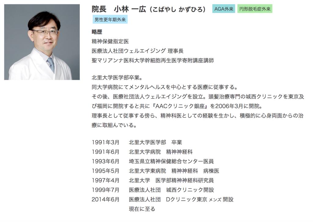 Dクリニック東京メンズ医院長は小林 一広先生