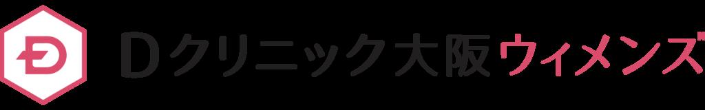 Dクリニック大阪 ウィメンズ (旧脇坂ウィメンズヘルスクリニック大阪)