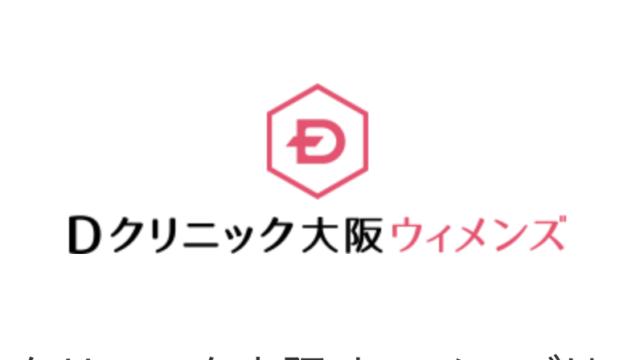Dクリニック大阪 メンズ(旧脇坂クリニック大阪)