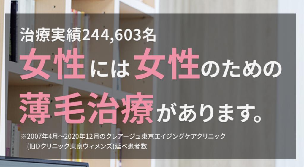 クレアージュ東京 女性薄毛治療