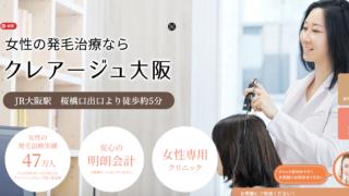 クレアージュ大阪 口コミ、評判 評価