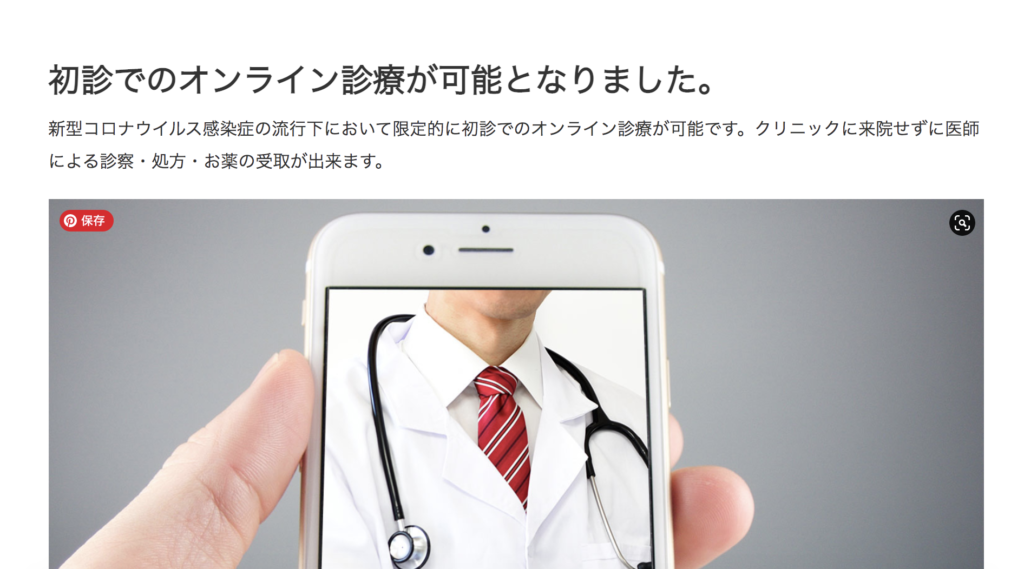 クレアージュ大阪のオンラインカウンセリング、オンライン診療