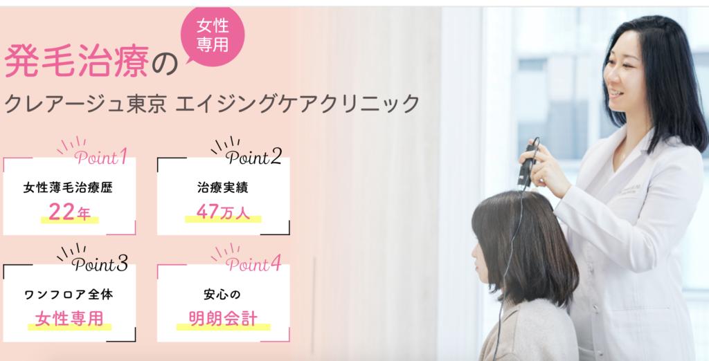 クレアージュ東京は女性専用薄毛治療