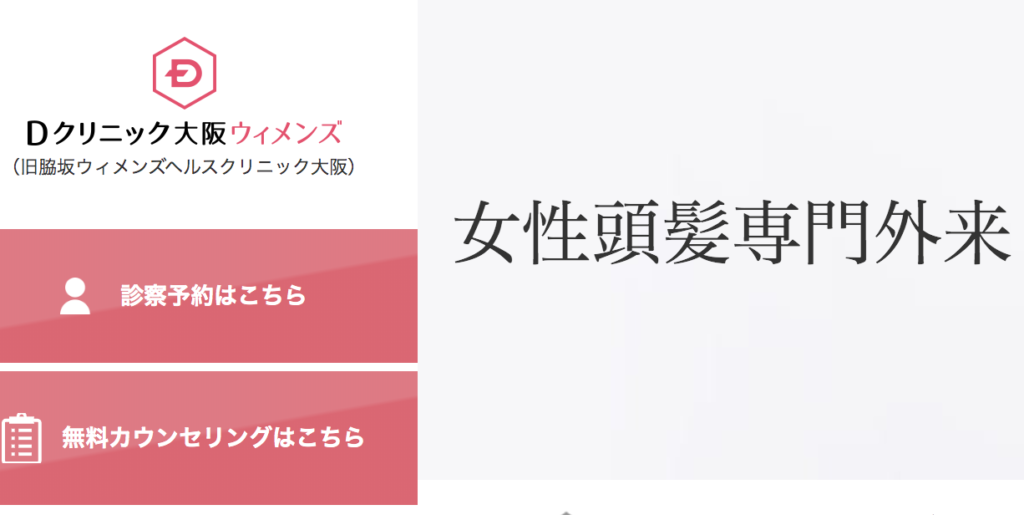 Dクリニック大阪 ウィメンズはおすすめできます