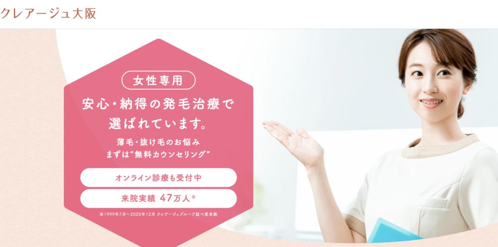クレアージュ大阪の女性薄毛治療の評判、口コミ