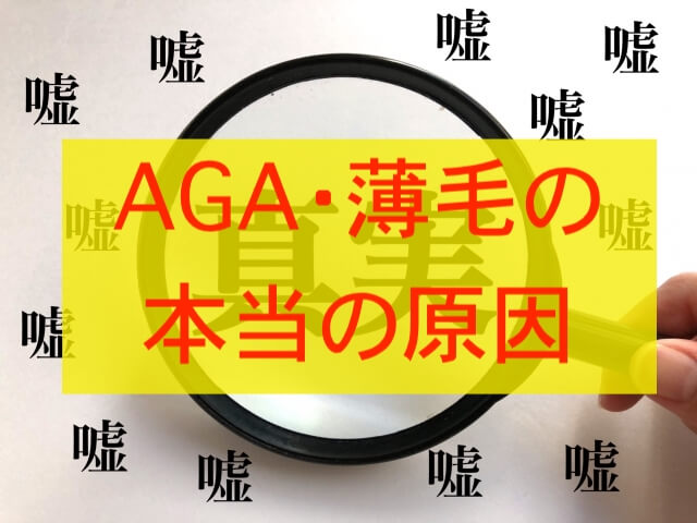AGA・薄毛の本当の原因