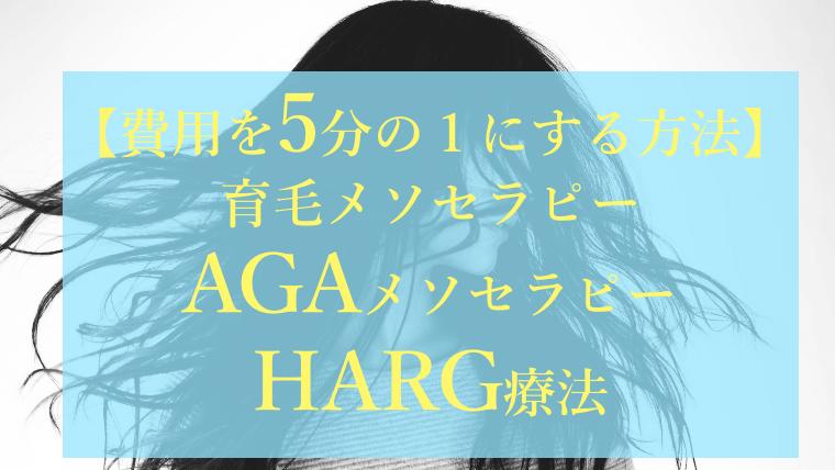 育毛メソセラピー、AGAメソセラピー、HARG療法の費用を格安、安くする方法