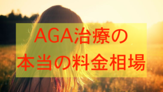 AGA・薄毛治療の料金・相場