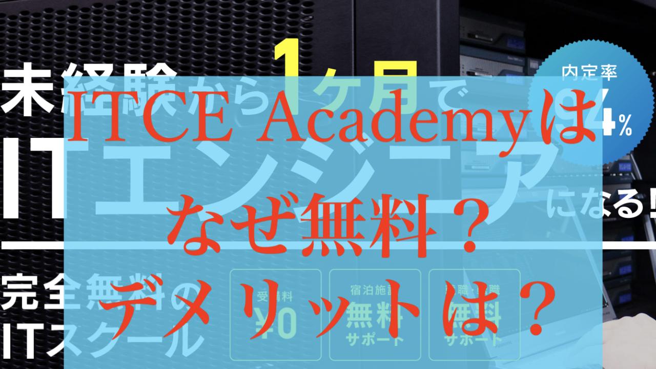 ITCE Academyはなぜ無料?デメリット・評判・口コミは?