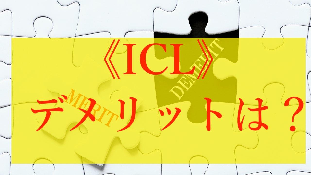 ICLの本当のデメリット