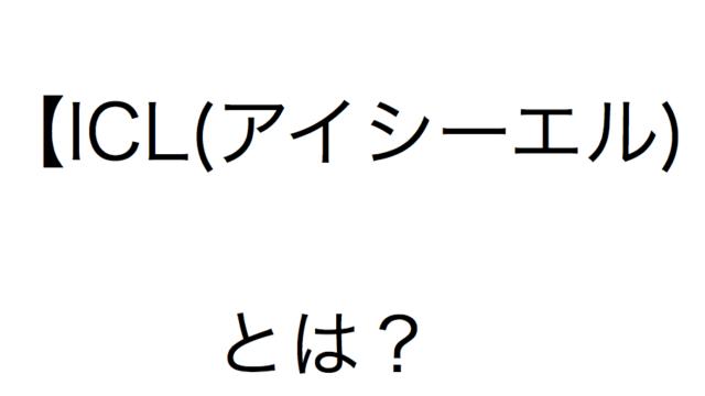ICL(アイシーエル)とは?