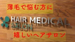 ヘアメディカルサロン東京 薄毛で髪型・美容院に悩む方におすすめ