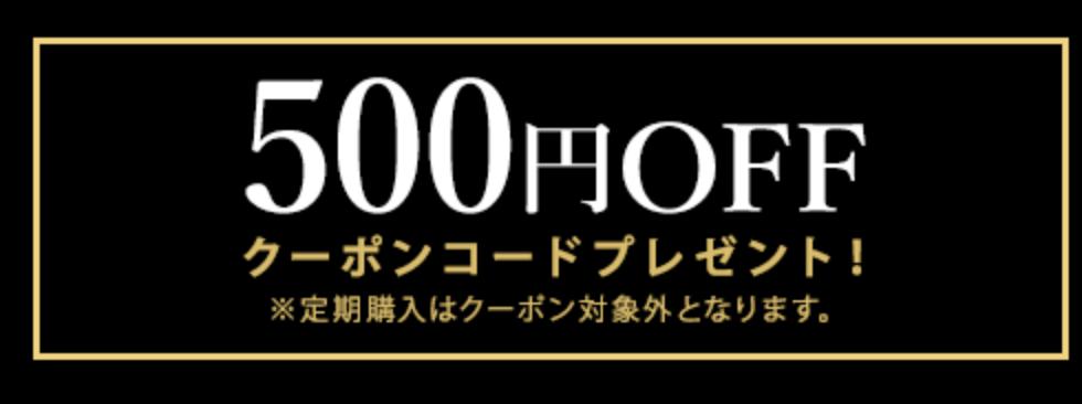 アクアモイス の500円OFFクーポン