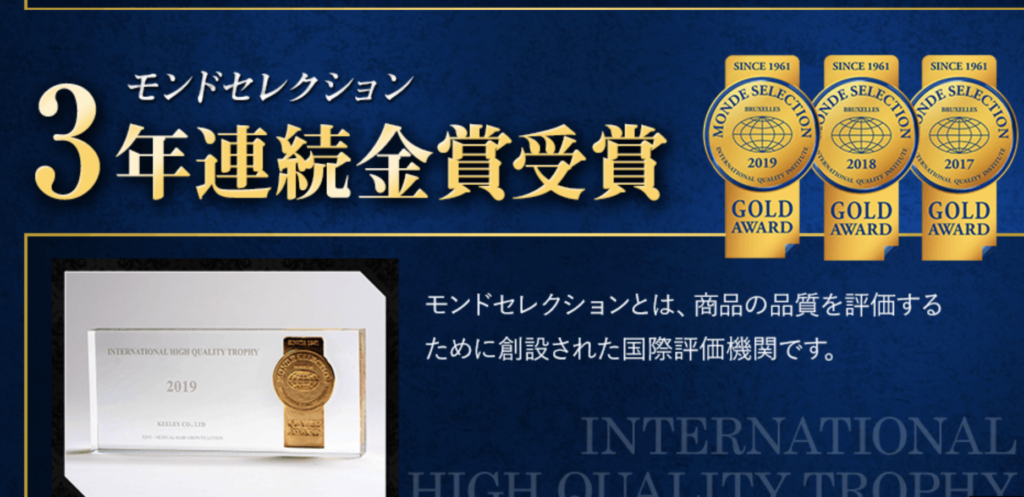 イクオスは有効成分数・全世分数 育毛業界No.1、モンドセレクション金賞