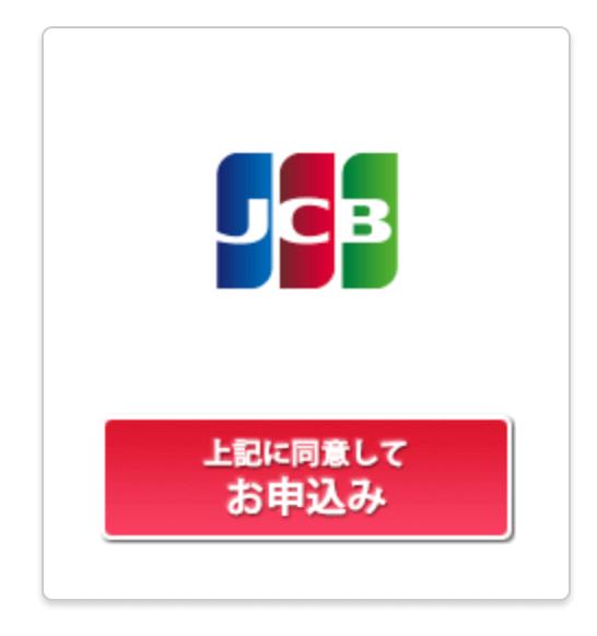リクルートカードのJCB