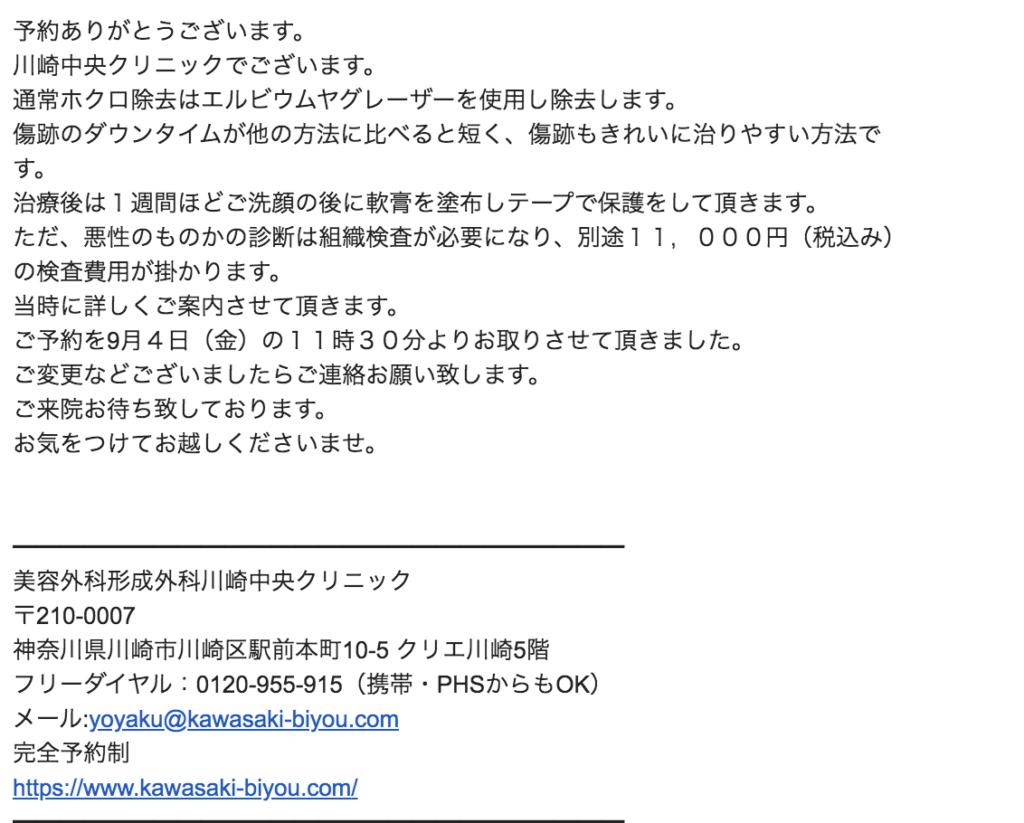 川崎中央クリニック 予約確認メール