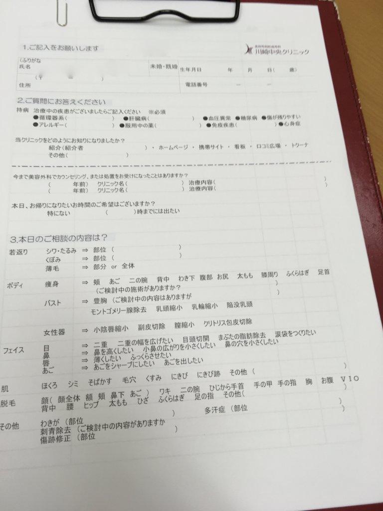 川崎中央クリニックの問診票