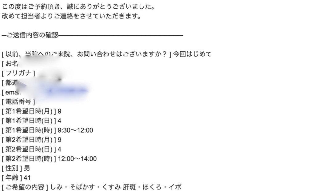 川崎中央クリニックのネット予約