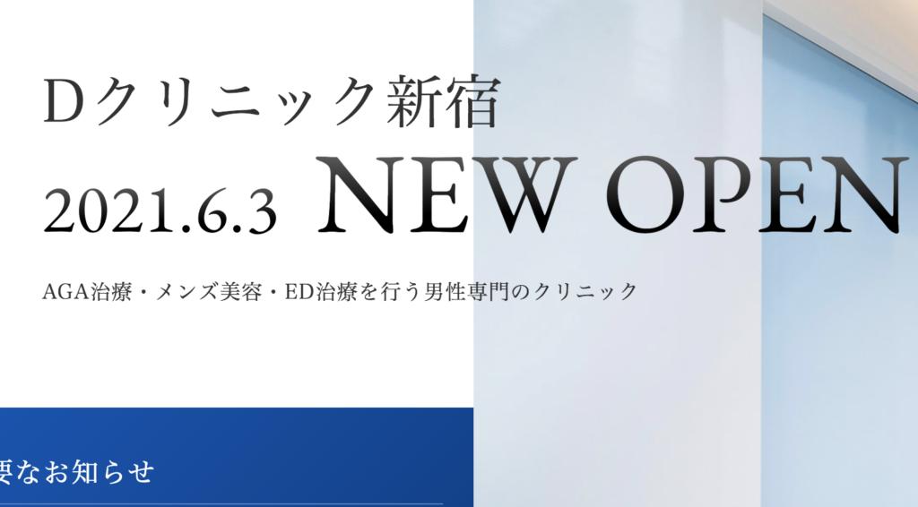 Dクリニック新宿のAGA・薄毛治療|口コミ・評判