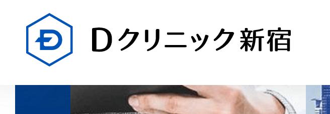 Dクリニック新宿の特徴